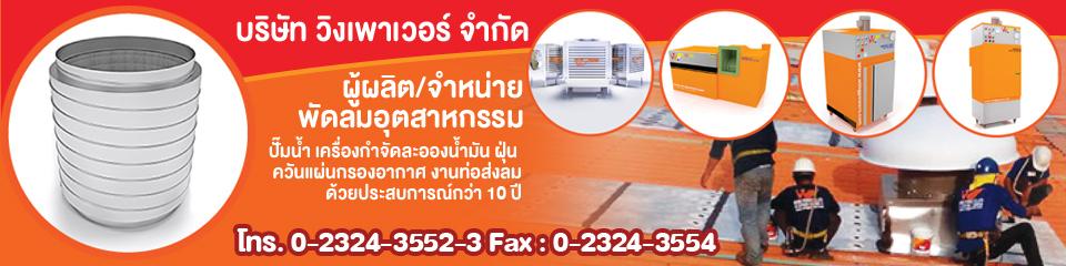 บริษัท วิงเพาเวอร์ จำกัด - เครื่องทำลมเย็น เครื่องกรองฝุ่น ระบบปรับอากาศ พัดลมอุตสาหกรรม เครื่องดักจับละอองไอน้ำมัน กระบอกซับเสียง เครื่องกำจัดกลิ่น พัดลม