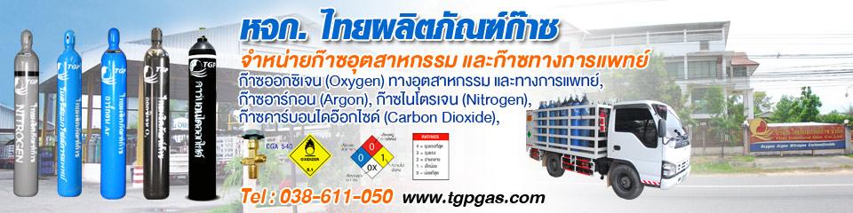 ห้างหุ้นส่วนจำกัด ไทยผลิตภัณฑ์ก๊าซ  - ก๊าซออกซิเจน ก๊าซอาร์กอน ก๊าซไนโตรเจน ก๊าซคาร์บอนไดออกไซด์ ไนตรัสออกไซด์ ก๊าชช่วยหายใจ ก๊าชไฮโดรเจน ก๊าซฮีเลียม ก๊าซผสม