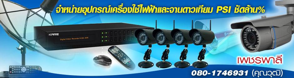 เพชรพาลี บุรีรัมย์ - เครื่องใช้ไฟฟ้า เครื่องเสียง กล้องวงจรปิด ทีวี