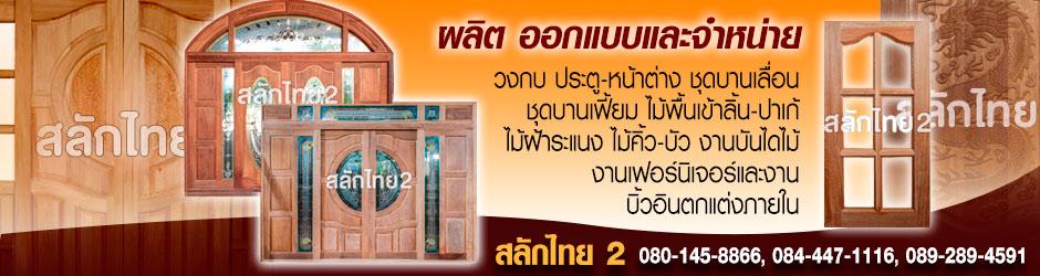 สลักไทย 2 - ประตูบานเลื่อนคู่ ประตูบานเลื่อนเดี่ยว ประตูบานเฟี้ยม บานประตูลูกฟักทึบ หน้าต่างเลื่อนกรอบกระจก