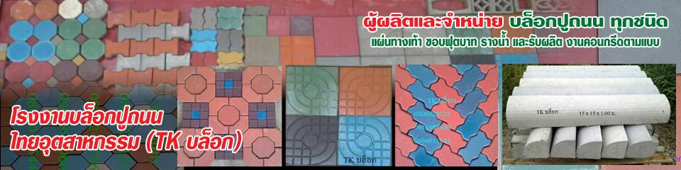 โรงงานไทยอุตสาหกรรมเคหะภัณฑ์-บล็อกปูถนน - บล็อกปูถนน บล็อกปูพื้น แผ่นทางเท้า บล็อกปูพื้นฟุตบาท บล็อกพื้นฟุตบาท รางระบายน้ำ ขอบฟุตบาท