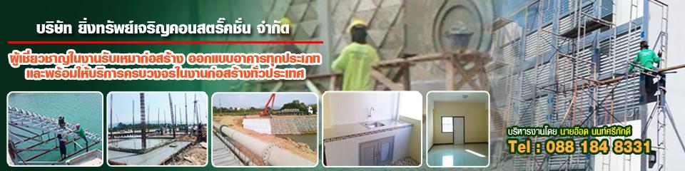 บริษัท ยิ่งทรัพย์เจริญคอนสตรั๊คชั่น จำกัด - งานรับเหมาทั่วไป ออกแบบอาคาร รับสร้างอาคาร รับเหมาก่อสร้างทั่วไป รับเหมาก่อสร้างทั่วประเทศ งานต่อเติมทั่วไป รับเหมาก่อสร้าง ต่อเติมบ้าน รับสร้างบ้าน ต่อเติมอาคาร
