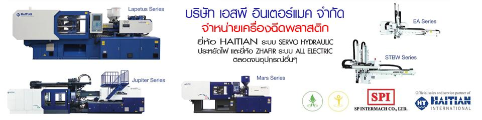 เอสพี อินเตอร์แมค-เครื่องฉีดพลาสติก - เครื่องฉีดพลาสติก แขนกลเซอร์โว ชุดแคมป์ยึดแม่พิมพ์ เครื่องอบเม็ดพลาสติก เครื่องดูดเม็ดพลาสติก ชิลเลอร์ เครื่องบดเม็ดพลาสติก