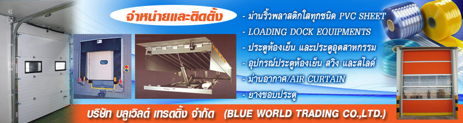 ม่านห้องเย็น บลูเวิลด์ - pvc strip curtain high speed door overhead door sliding door traffic door dock seal & shelter dock leveler ม่านอากาศ dock bumper gasket