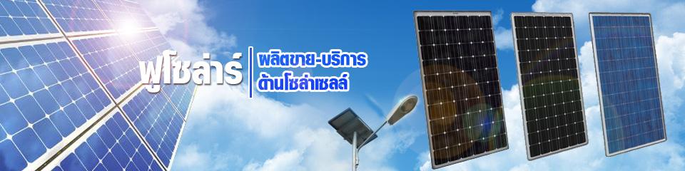 บริษัท ฟูโซล่าร์ จำกัด - โซล่าเซลล์ Solar Cell พลังงานแสงอาทิตย์ แผงเซลล์แสงอาทิตย์ Solar Panel ติดตั้งโซลาร์เซลล์ แผงโซล่าเซลล์ โซลาร์เซลล์ pv module