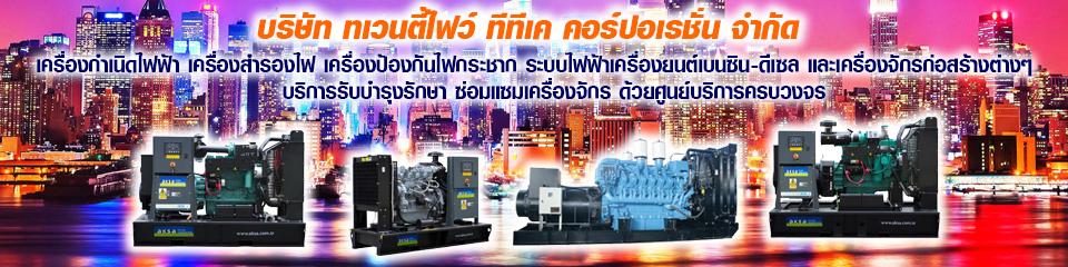 บริษัท ทเวนตี้ไฟว์ ทีทีเค คอร์ปอเรชั่น จำกัด - เครื่องกำเนิดไฟฟ้า เครื่องสำรองไฟ เครื่องป้องกันไฟกระชาก ขายเครื่องกำเนิดไฟฟ้า ระบบไฟฟ้าเครื่องยนต์เบนซิน ระบบไฟฟ้าเครื่องยนต์ดีเซล จำหน่ายเครื่องจักรใหม่ เครื่องจักรมือสอง ซ่อมแซมเครื่องจักร ซ่อมเครื่องกำเนิดไฟฟ้า