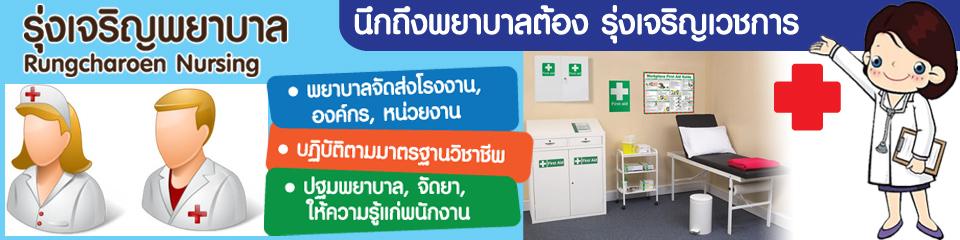 รุ่งเจริญเวชการ - บริการจัดหาพยาบาลวิชาชีพ พยาบาลประจำโรงงาน ห้องพยาบาล พยาบาลประจำหน่วยงาน จัดส่งพยาบาลตามสถานประกอบการ บริการแพทย์และพยาบาล พยาบาลประจำองค์กร พยาบาลวิชาชีพ