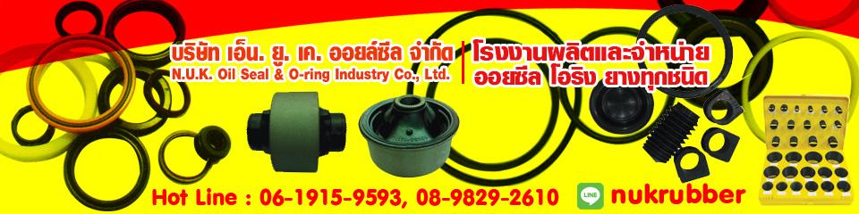 บริษัท เอ็น ยู เค ออยล์ซีล จำกัด - ยาง ออยซีล โอริง O-Ring Oil Seal ผลิตภัณฑ์ยาง เอ็น ยู เค ออยล์ซีล ออยล์ซีล กล่องโอริง จำหน่ายโอริง