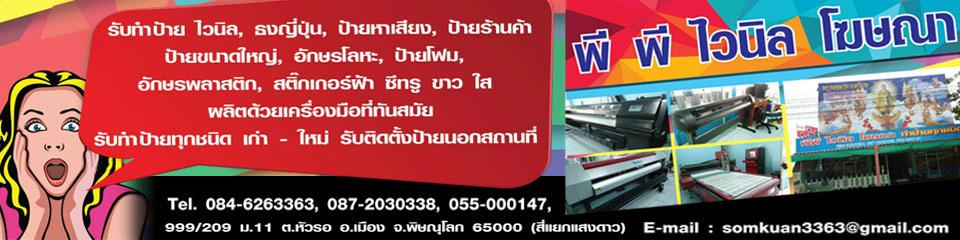 พี พี ไวนิล โฆษณา - ป้ายโฆษณา ป้ายไวนิล พิษณุโลก ป้ายร้านค้า พิษณุโลก