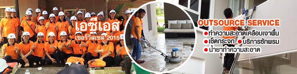 บริษัท เอซีเอส เซอร์วิสเซส 2015 จำกัด - Outsource Service ทำความสะอาดเคลือบเงาพื้น เช็ดกระจก ขอนแก่น