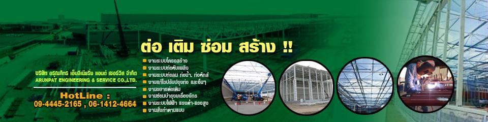อรุณภัทร เอ็นจิเนียริ่ง - รับเหมาก่อสร้าง ชลบุรี - งานระบบโครงสร้าง งานระบบท่อน้ำ งานซ่อมบำรุงเครื่องจักร งานระบบไฟฟ้าแรงต่ำ-แรงสูง งานชั้นลอย