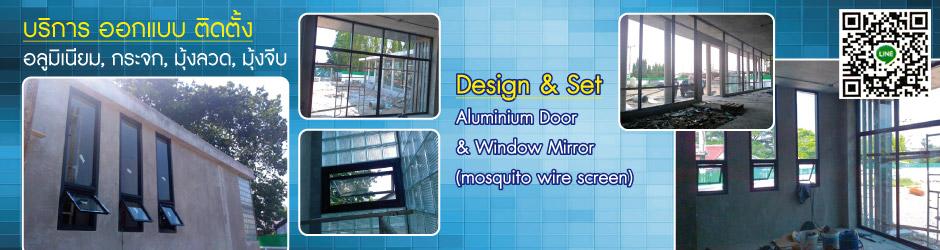 ชยพล อลูมิเนียม - ติดตั้งอลูมิเนียม ติดตั้งหน้าต่างอลูมิเนียม ออกแบบอลูมิเนียม งานอลูมิเนียม ติดตั้งมุ้งลวด