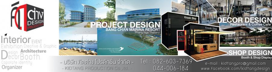 บริษัท คิดต่างโปรดักชั่น จำกัด - ออกแบบ ออกแบบตกแต่ง รับออกแบบตกแต่ง รับทำกราฟฟิกดีไซน์ ตกแต่งภายใน ออกแบบตกแต่งภายนอก กราฟฟิกดีไซน์ ออกแบบอาคาร ออกแบบตกแต่งภายใน ตกแต่งบูธ