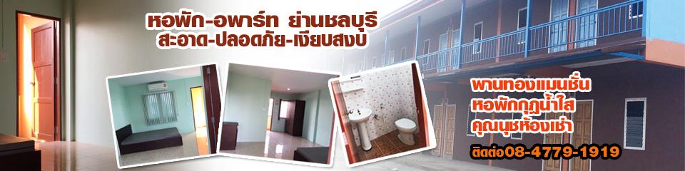 พานทองแมนชั่น - หอพัก ที่พักสะอาด หอพักสะอาด อพาร์ทเม้นท์