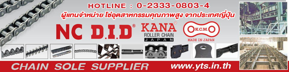 โซ่อุตสาหกรรม - โซ่ลำเลียง ชลบุรี - bearing conveyor chian coupling conveyer f-roller did chain extened pin chain magnet pin overhead trolley plastic chain special pin sproket