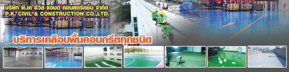 พื้นอีพ็อกซี่พียู พีเค ซีวิล - Liquid Hardener Epoxy Coating Epoxy self-Leveling Sport Floor Polyurethane Floor ระบบเคลือบผิวงานกันซึม Stamped Crete รับโรยตัวทาสีอาคารสูง ซ่อมรอยร้าวคอนกรีต พื้นขัดเงาคอนกรีต