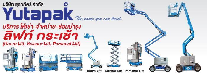 ยุธาภัคร์-รถกระเช้าไฟฟ้าชลบุรี - ลิฟท์ Lift รถกระเช้า ซ่อมบำรุงลิฟท์ ลิฟท์กระเช้า ซ่อมลิฟท์ ให้เช่าลิฟท์กระเช้า เช่าลิฟท์พร้อมพนักงาน Boom Lift Scissor Lift