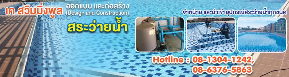 เค สวิมมิ่งพูล - รับสร้างสระว่ายน้ำ ออกแบบสระว่ายน้ำ อุปกรณ์สระว่ายน้ำ ออกแบบระบบสระว่ายน้ำ สระว่ายน้ำครบวงจร รับออกแบบสระว่ายน้ำ สระว่ายน้ำ