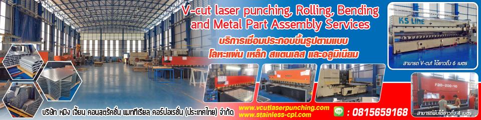 บริษัท หมิง เจี้ยน คอนสตรัคชั่น แมททีเรียล คอร์ปอเรชั่น (ประเทศไทย) จำกัด - บริการเชื่อมโลหะ V-cut Laser V-cut บริการเชื่อมประกอบขึ้นรูป บริการเชื่อมโลหะแผ่น บริการเชื่อมอลูมิเนียม บริการเชื่อมสแตนเลส