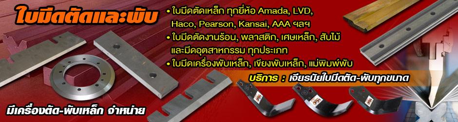 บริษัท ทักษ์สินมาร์เก็ตติ้ง จำกัด - ใบมีดสับท่อน ใบมีดอุตสาหกรรม ผลิตใบมีดตามแบบ ใบมีดตัดอ้อย ใบมีดตัดงานร้อน ใบมีดกลม ลับคมใบมีด ใบมีดตัดและพับ ใบมีดตัดเหล็ก