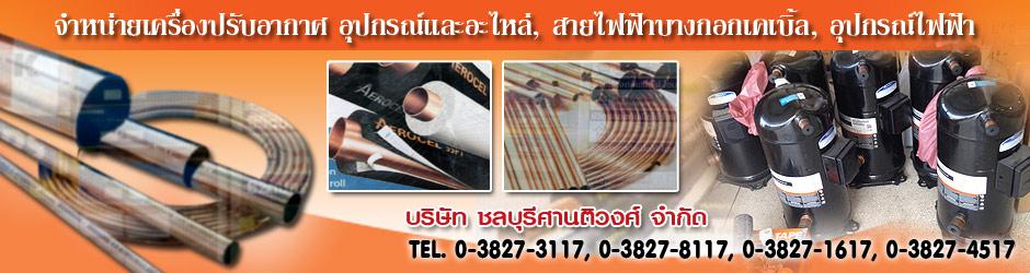 บริษัท ชลบุรีศานติวงศ์ จำกัด - เครื่องปรับอากาศ อะไหล่แอร์ อุปกรณ์ไฟฟ้า copper tube สายไฟ