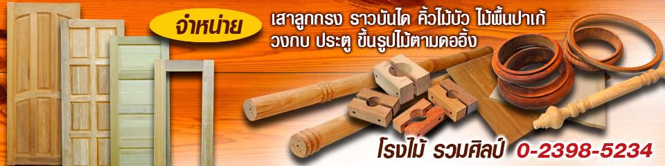 โรงไม้ รวมศิลป์ - ไม้ลู��รง รับ�ลึงไม้ ค้อนไม้ ไม้ฉลุ�ผ่น หัวเสาไม้�ลึง ไม้พื้น คิ้วไม้ ขาไม้เฟอร์นิเจอร์ ไม้คิ้ว ไม้บัว มอบ�้า ขายไม้ เท้า�ขนเ�้าอี้ไม้ เสาไม้�ลึง ไม้พื้นรางลิ้น ไม้ฉลุระเบียง ฉลุไม้ รับ�ลึงไม้ เสาไม้�ลึง ไม้�ปรรูป ปุ่มไม้มือจับ ขาตั้งรางม่าน ไม้ฉลุเชิงชาย ลู��รงบันไดไม้ โรงงานผลิตลู��ลึง งาน�ลึงต��ต่งเฟอร์นิเจอร์ ขึ้นรูปไม้ คิ้วบัว ชิ้นส่วนไม้ ราวระเบียงไม้ ลู��ลึงไม้ ประตูไม้สั� ขายส่งบานประตูลู�ฟั� ขายส่งประตูไม้ รับสั่งทำประตูไม้ วง�บไม้ จำหน่ายไม้�ปรรูป บริษัทขายไม้�ปรรูป โรงไม้�ปรรูป ร้านขายไม้ บริษัทค้าไม้ ไม้