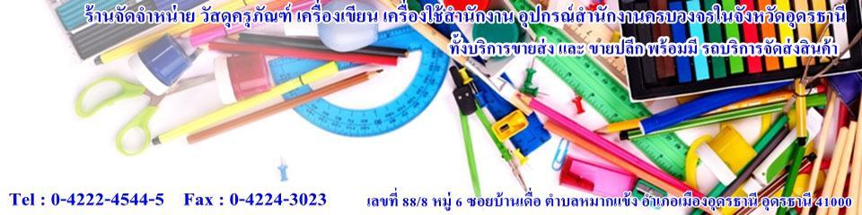 บริษัท นิวง่วนแสงไทย 2003 จำกัด